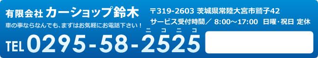 有限会社 カーショップ鈴木 車の事ならなんでも、まずはお気軽にお電話下さい!tel:0295-58-2525